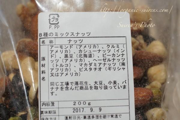 8種類の贅沢ミックスナッツ